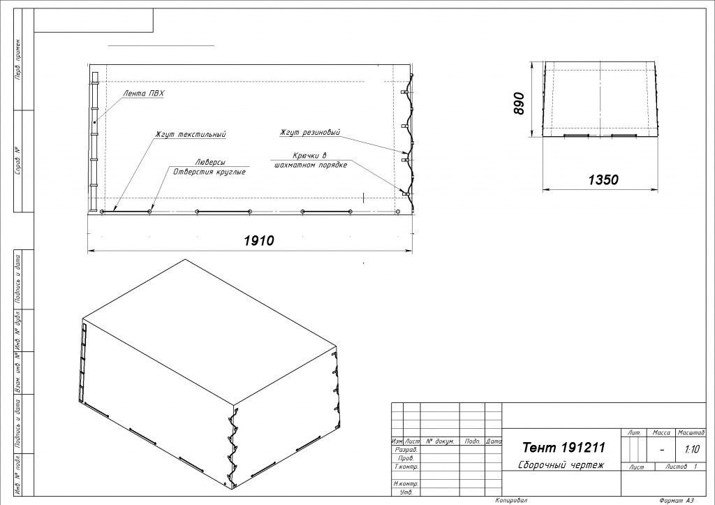 Схема сборки каркаса тента для прицепа мзса